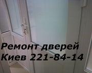 Ремонт дверей Киев,  ремонт ролет,  регулировка окон